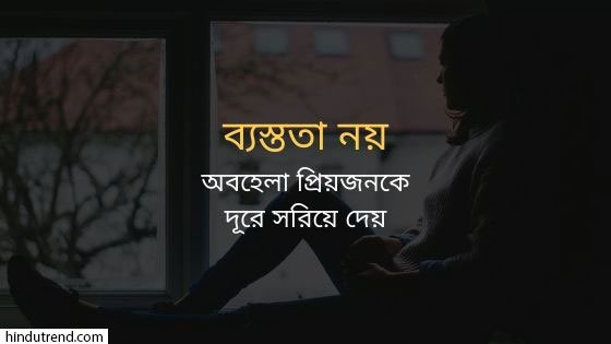 Bangla Sad Status With Image