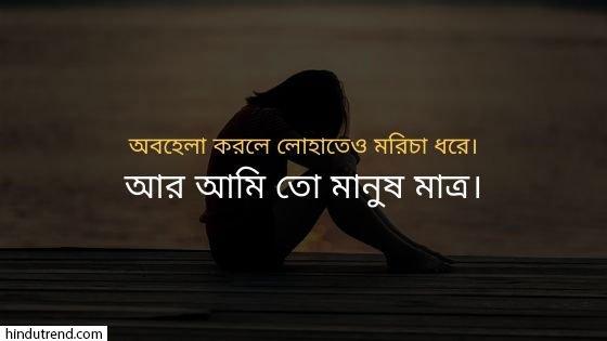 Bengali Sad Image Shayari