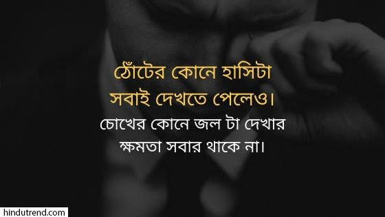 Bengali Sad Status With Image