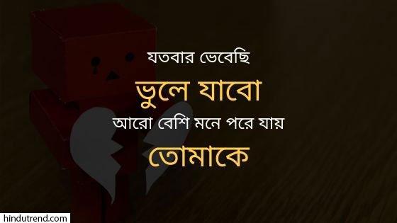 Bengali Dukkhor Status