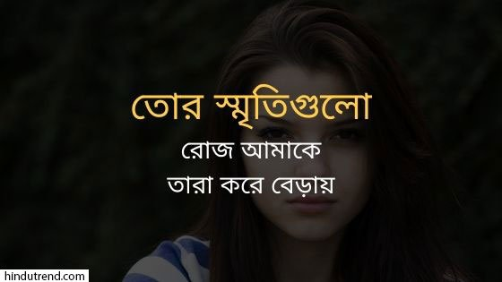 Bengali Kosto Status