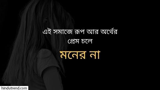 Bengali poet Sad Status