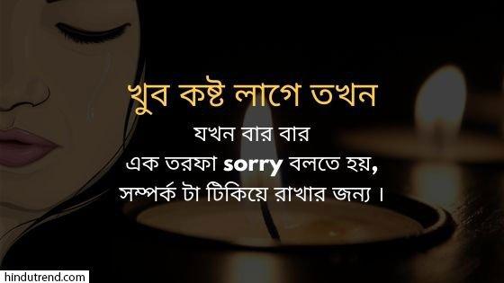 Sad quotation For Bengali