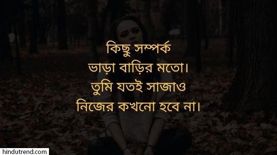 Bengali Sad Pic