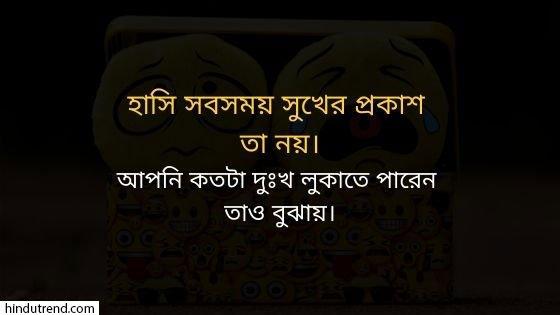 Download Bengali Sad Shayari