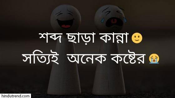 Sad Shayari Bangla