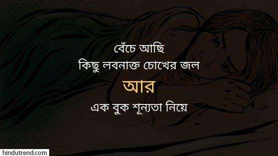 Bengali Sad Sms
