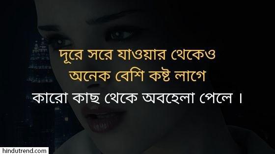 Bengali Sad Status Best Bengali Sad Quotes For Download