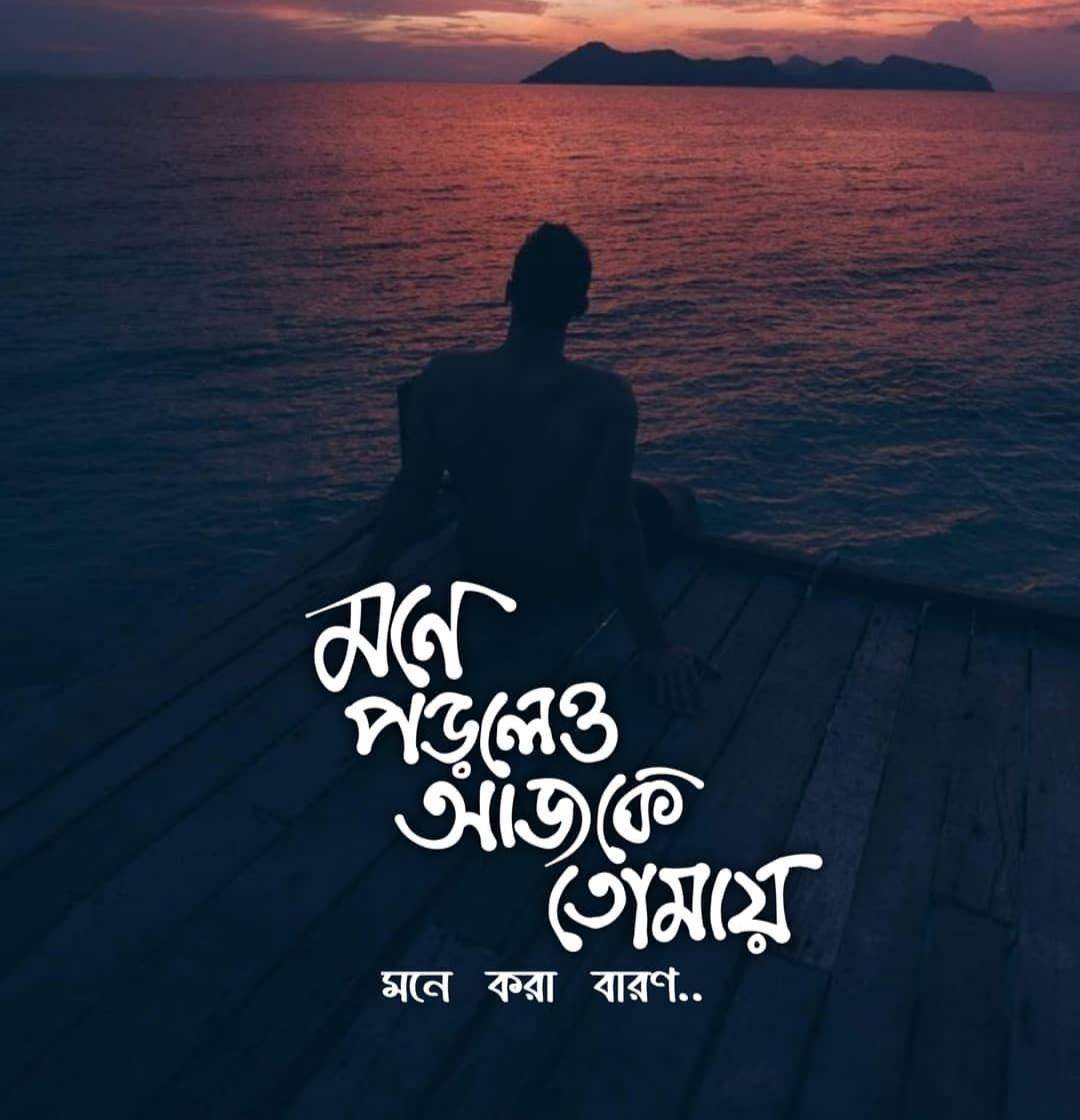bengali sad love status download