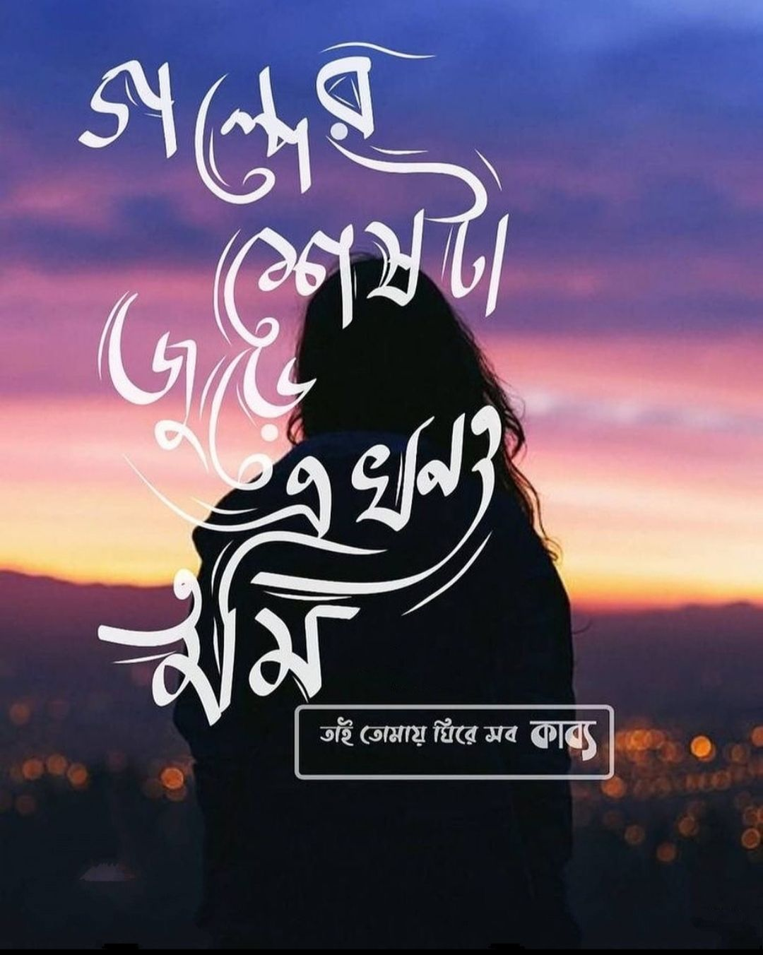 bengali sad shayari photo status