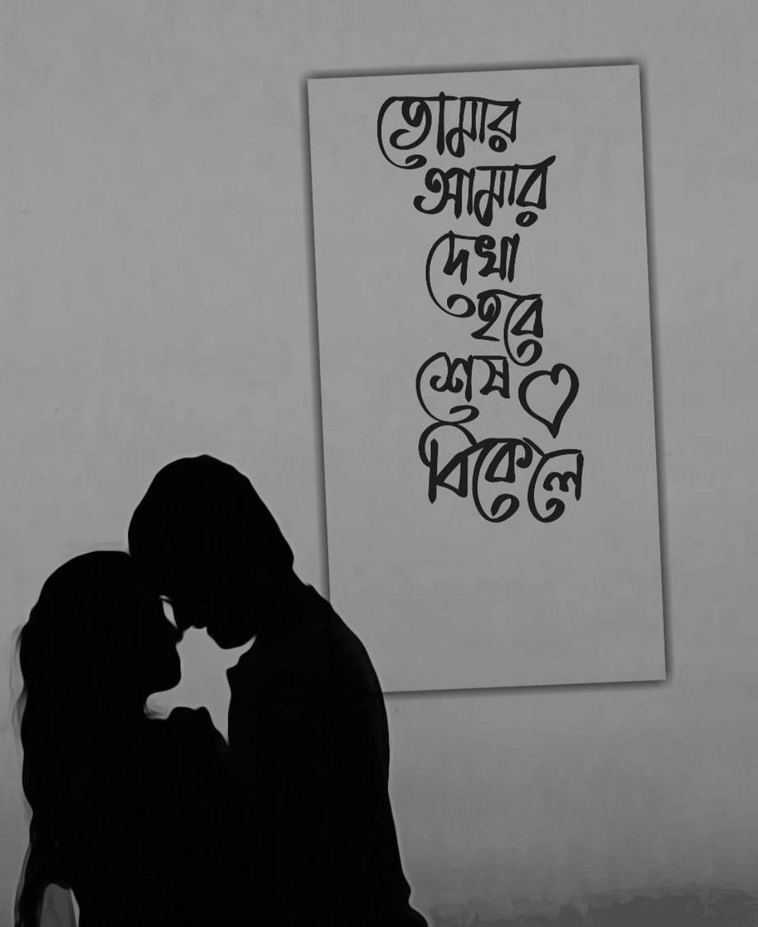 bengali sad shayari status