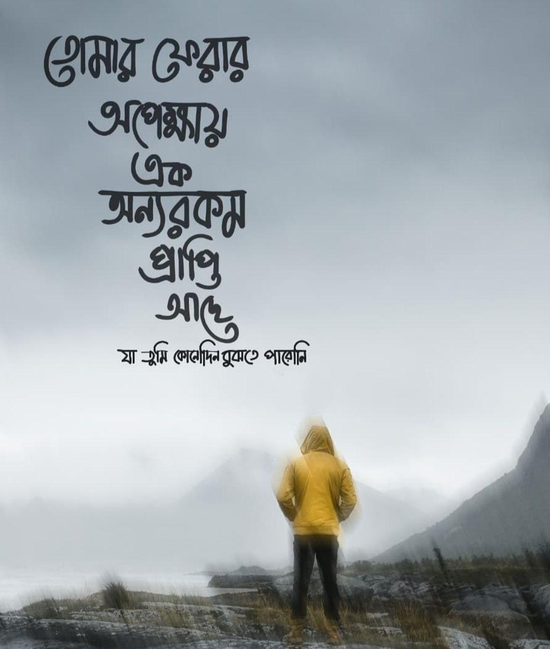 bengali sad song status images