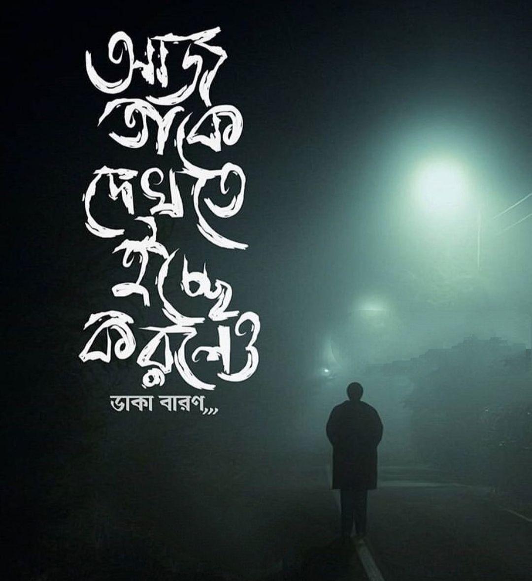 2020 Best Bengali Sad Status Download