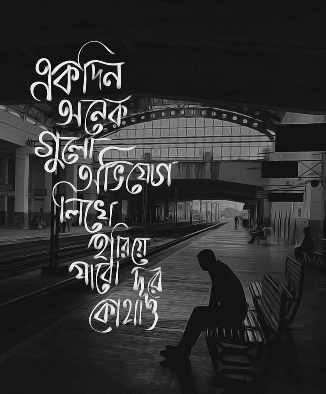 bengali sad status photo