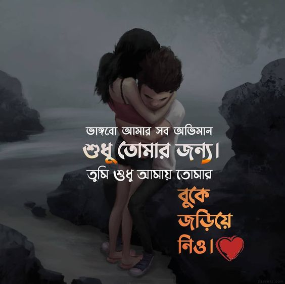 bengali sad status photos