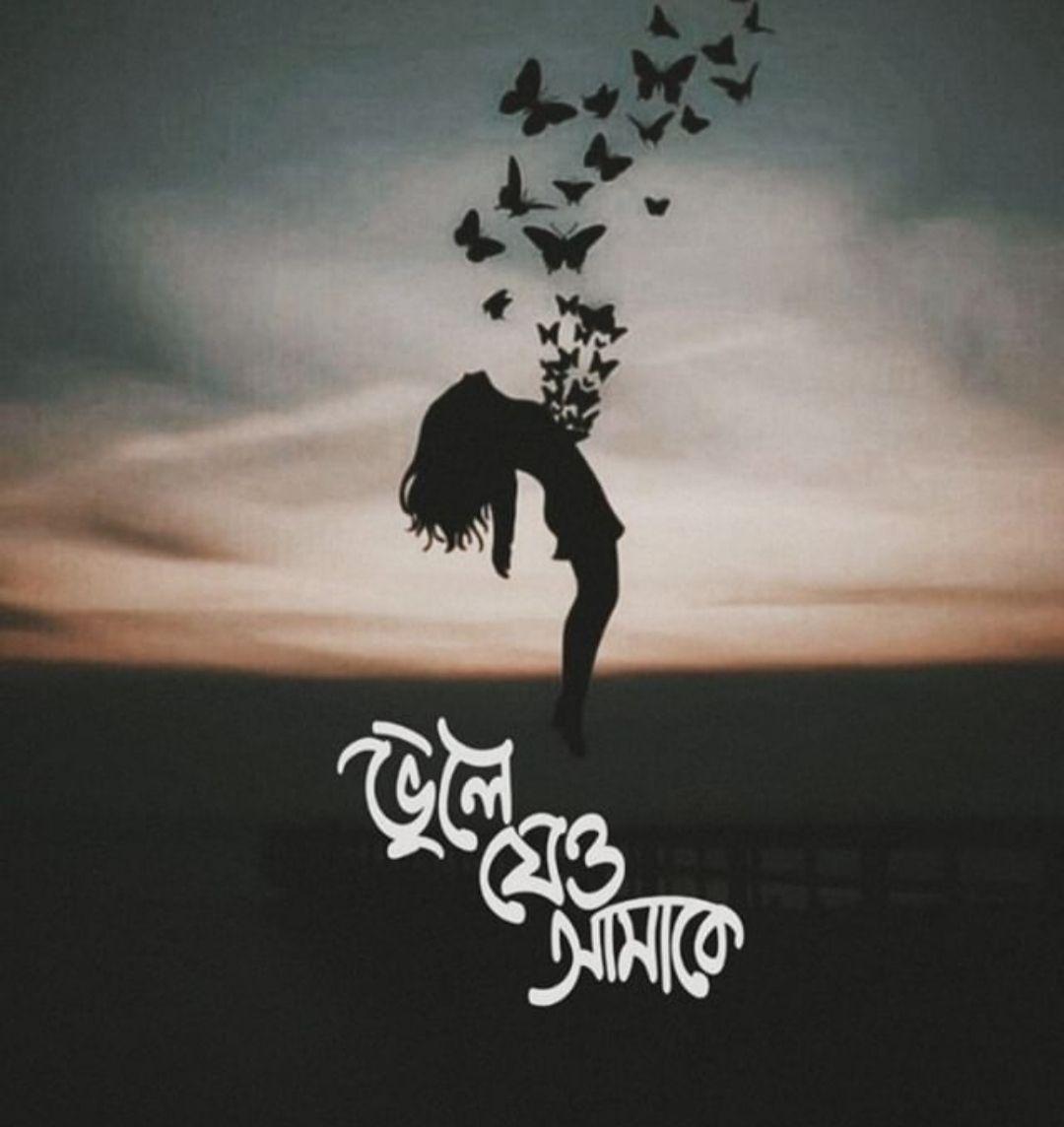 bengali sad status picture