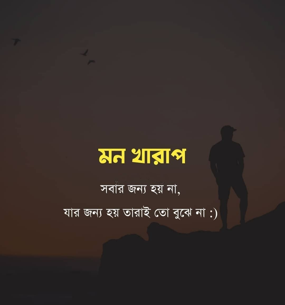 bengali sad whatsapp status download
