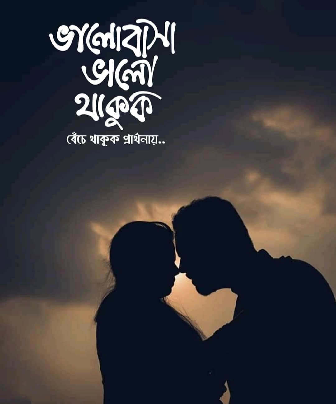 bengali sad whatsapp status image download