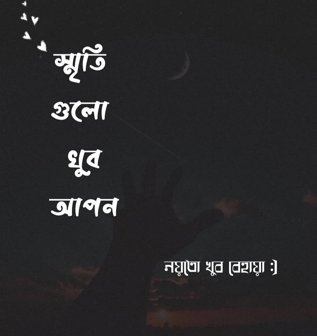 bengali whatsapp status sad