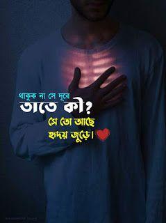 sad status bengali hd