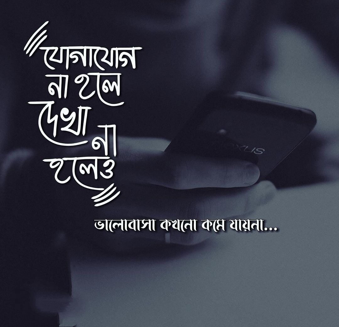 sad status bengali new
