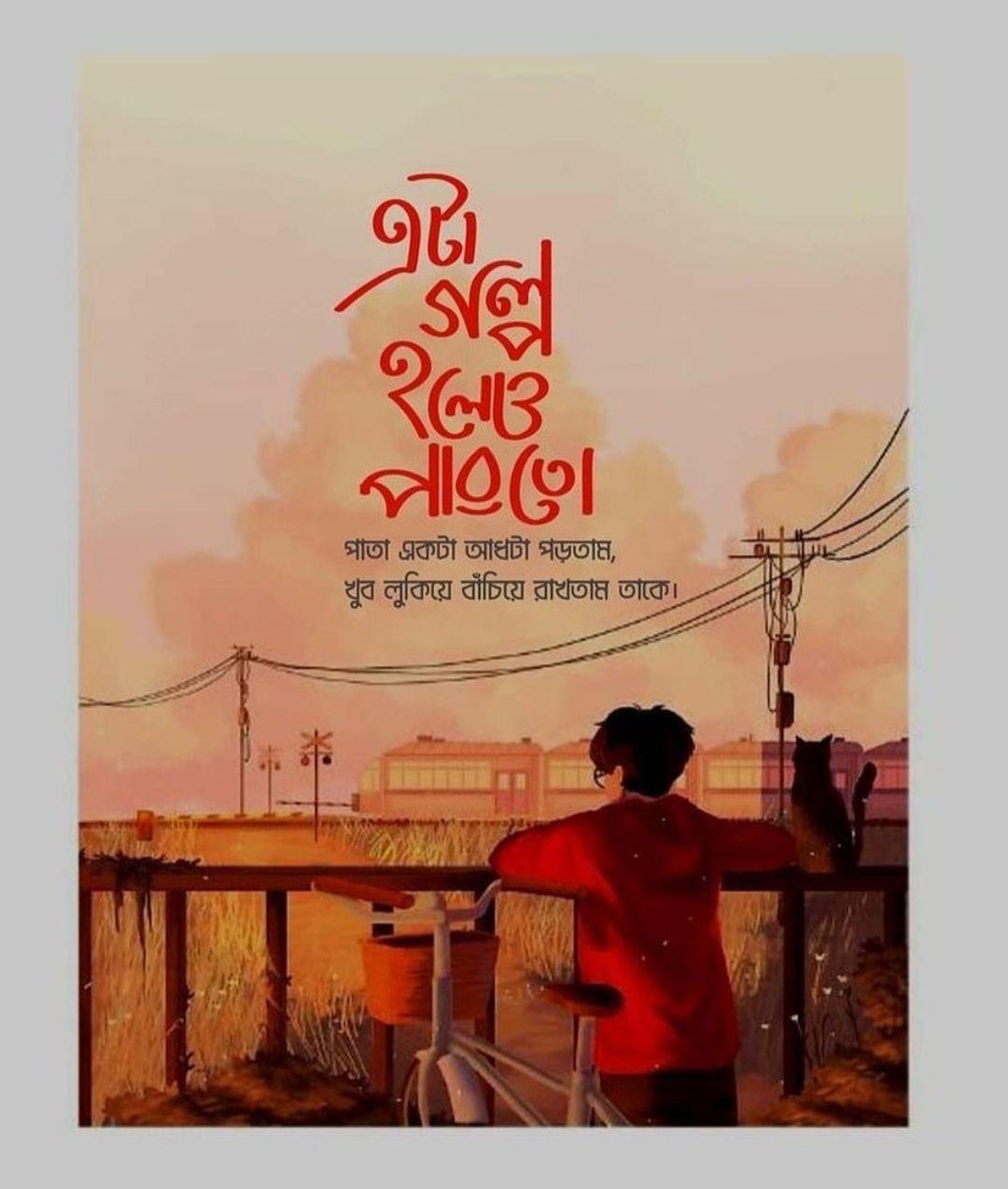 sad status in bengali 2 lines