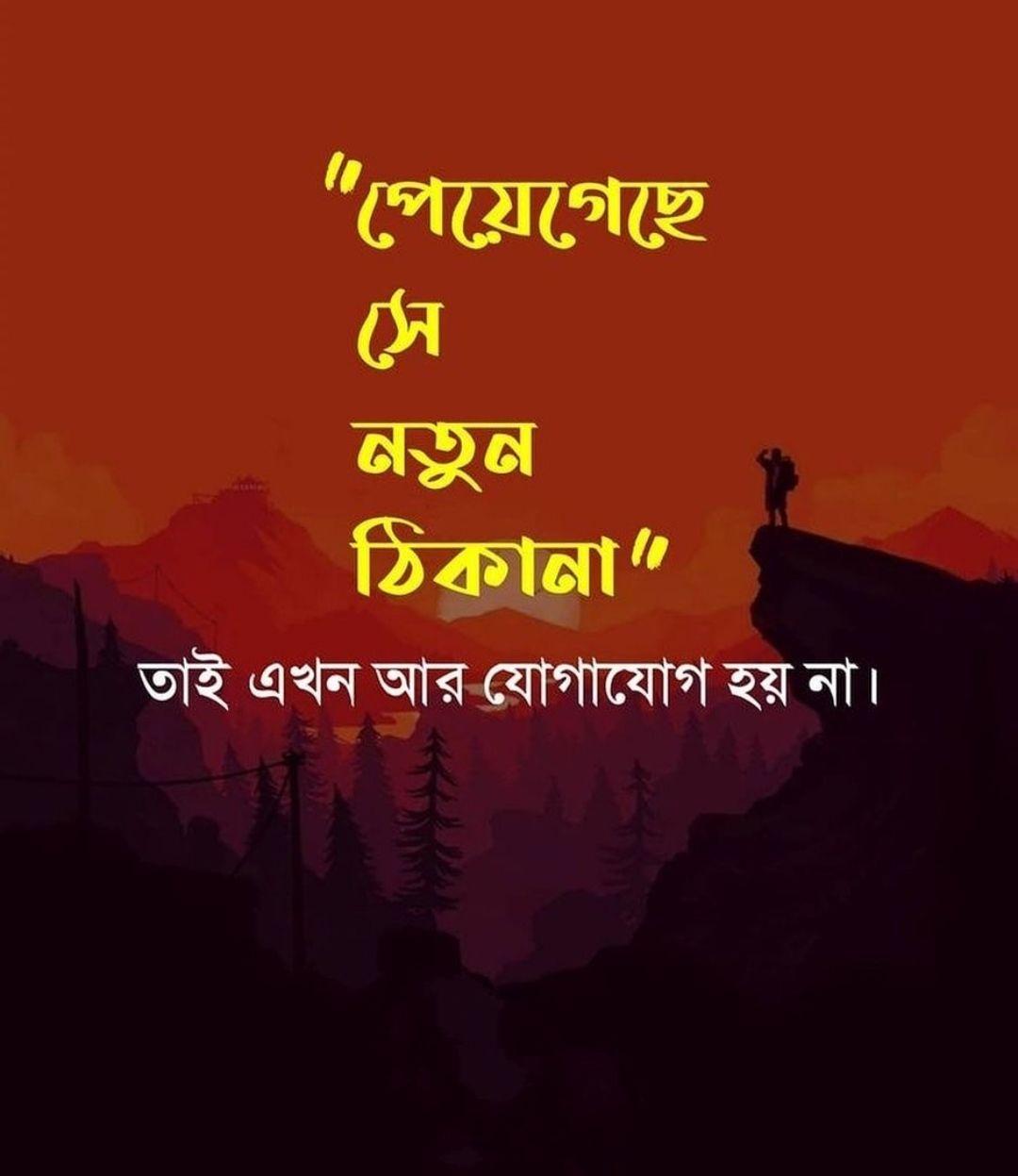 sad status of bengali